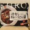 【食品伝記】汁なしカレーうどん 黒(冷凍食品)