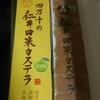 四万十の仁井田米カステラ ゆず味