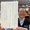 熊本 仏壇店 お客様から手書きハガキ 毎日感謝報告