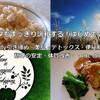 8/27『美味しい玄米の炊き方講習会&初秋の玄米プレートランチ会』