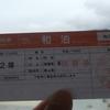 【旅先からの投稿】鹿児島・沖永良部島にいます。