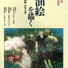 【バックナンバー】NHK趣味百科「油絵を描く」講師 山本文彦