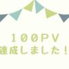 100PV達成しました