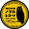 通販サイト「NOCOL RECORDS(ノコルレコード) 」開設しました。