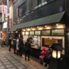 昼からビールと焼き鳥 鳥勇 にて武蔵小山パルム商店街を堪能
