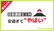 【格安SIM】日本通信SIMが安すぎてやばい!速度や口コミ・評判を紹介!