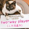 【週末英語#255】攻守ともに優れた「二刀流」な選手のことは英語で「two-way player」