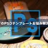 フォトショップのPSDテンプレートお悩み解決 〜Part2〜