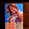 衝撃作『マイ・ブロークン・マリコ』あらすじ・感想|『ゆるキャン△』9巻は今回も〜ゆるくて〜最高だった