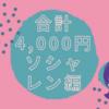 【合計4,000円分】新規登録でプレゼントの事業者三選(ソシャレン編)!