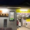<私鉄特急乗車記> 関東唯一 JRと私鉄直通の特急列車 小田急ロマンスカー ふじさん号 乗車記