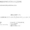 【フィッシング詐欺】Reminder - 誰かがあなたのアカウントにサインインしようとするというメールに注意!!