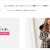 【株主優待】夢展望(3185) から株主優待カタログが到着!
