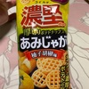 東ハト:あみじゃが(濃堅うましお・濃堅柚子胡椒・チキンコンソメ