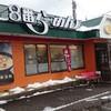~石川のソウルフード 8番ラーメン 高松店~ 大盛ライスのマンガ盛りに大満足でした~(^^♪平成31年2月11日