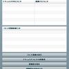 イラストレーターの書体を置換する「FontChanger」GUI版