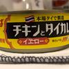 クセがなく食べやすいイエロータイカレーの缶詰【チキンとタイカレー(イエロー)/いなば食品】