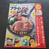 わが家の定番メニュー!『ネギ塩豚の湯豆腐』美味しすぎて箸が止まらない