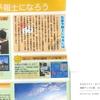 気象予報士コースが雑誌に紹介されました!2