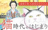 『猫奥』①巻 大重版記念よみもの「江戸時代は猫時代のはじまり」