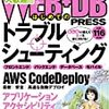 Web+DB Press vol.116 を読んだ