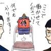 侍戦隊シンケンジャー 第八巻