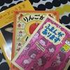 【効果絶大!】新品の絵本は高い!絵本や漫画をタダもしくは安く買う裏技。読み聞かせは親子のふれ合いにもってこい!