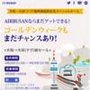 Air Busan 大阪-邱臨時便就航記念セール