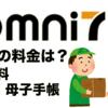 【2018】オムニ7の送料無料が変更!母子手帳があると送料が安くなるのか調査!