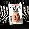 堀江貴文著『ハッタリの流儀』を読んだ感想