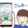 ごみ分別アプリ「さんあ~る」が少し便利に。