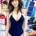 小倉優香さんのボディーが凄すぎ!「ヤングマガジン No.29」の感想