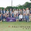 卒後50周年記念総会開催(8期)