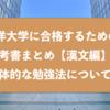 東洋大学に合格するための参考書まとめと具体的な勉強法『漢文』