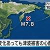 【TOCANA】【緊急警告】アリューシャン列島M7.8地震→日本で南海トラフ地震など大きめの地震が来る?過去データが示す傾向