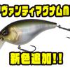 【ジークラック】巻き抵抗が軽いマグナムクランク「アヴァンティマグナムMR」に新色追加!