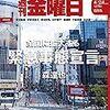 週刊金曜日 2020年04月24日号 全国に拡大する 新型コロナ緊急事態宣言/韓国総選挙、与党圧勝の裏側