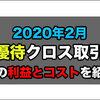 2020年2月の株主優待 クロス取引結果 約6000円相当をゲット!人気株は在庫なし多数