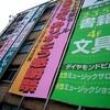追憶と感傷の藤沢駅前、そして雨の遊行寺へ