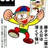 「CUT」5月号は藤子不二雄A特集