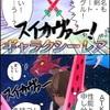 アナムネ日記 2018年9月5日(水)〜8日(土)
