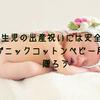 新生児の出産祝いには安全安心なオーガニックコットンが喜ばれる