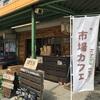 【カフェ巡り④】市場カフェに行ってきた