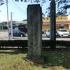 「道路開鑿記念碑」