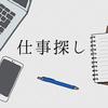 福岡移住を検討中のあなたへ〜仕事の探し方編|東京水準で給料がもらえる可能性も