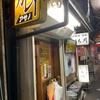 リッチなカレーの店 アサノ リッチなカツカレー