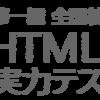 jsdo.itでHTML5実力テストを公開しました