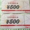 ポプラ(7601)から優待が到着:1000円分のお買物券
