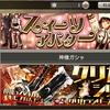 【ゴッドイーターオンライン】リセマラのやり方・方法