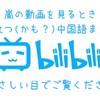 【ゆるめ記事】bilibili(ビリビリ動画)で嵐を見るときに役立つ中国語単語集